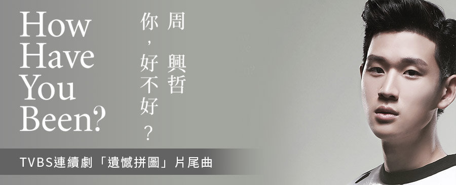 周興哲 / 你,好不好