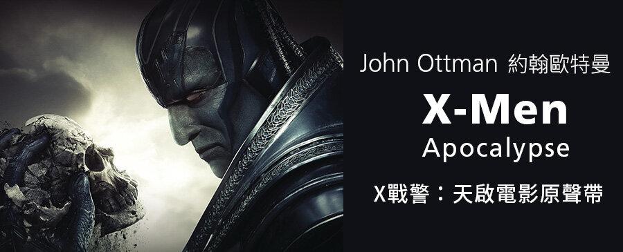 X-Men: Apocalypse Original Motion Picture Soundtrack