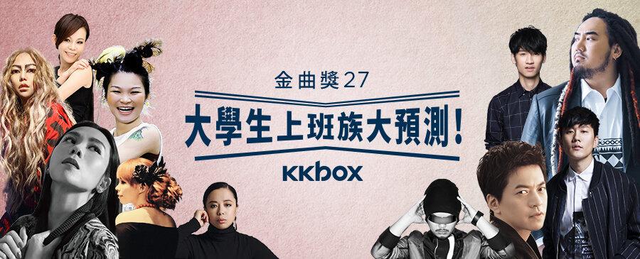大學生上班族大預測:金曲27最佳國語男女歌手獎