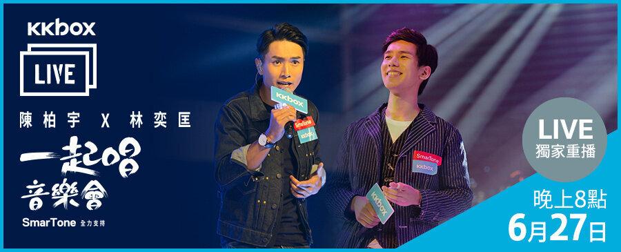 KKBOX LIVE / Jason & Phil (重播預告)