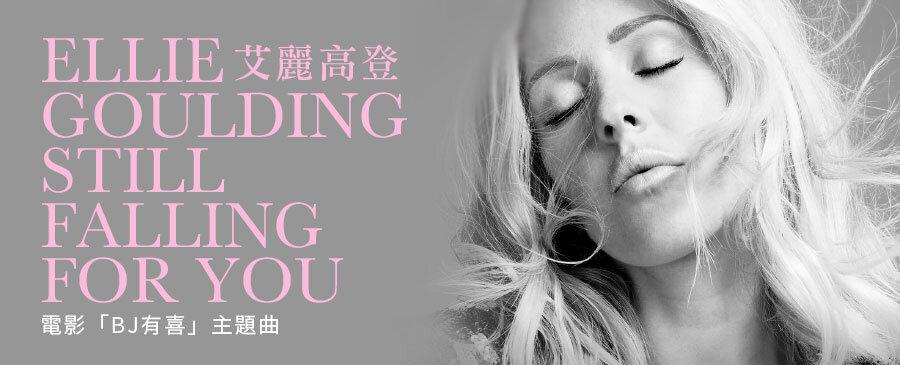Ellie Goulding / Still Falling For You