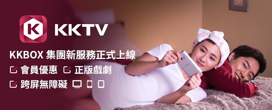 KKBOX x KKTV(正式第一波)