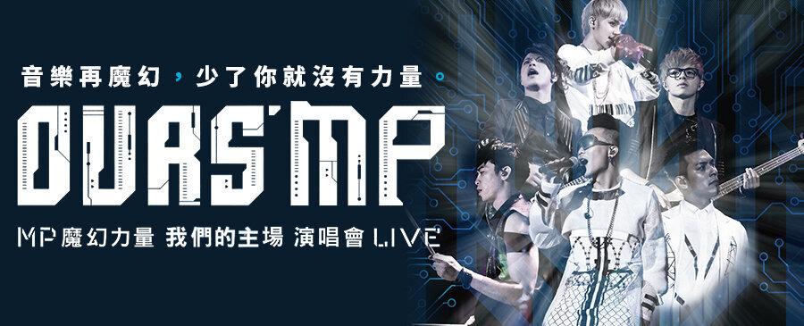 MP 魔幻力量 / 我們的主場演唱會 LIVE