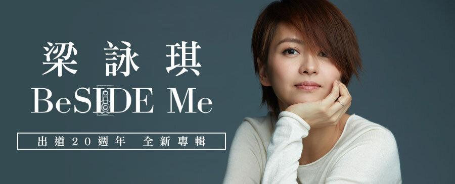 梁詠琪 / BeSide Me