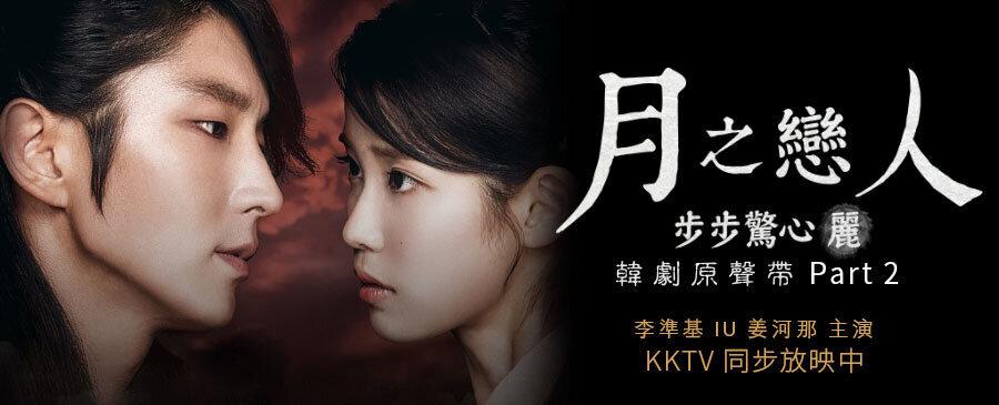月之戀人 步步驚心 麗 韓劇原聲帶 Part 2