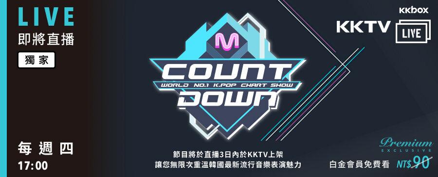 韓國音樂節目 M COUNTDOWN_直播預告