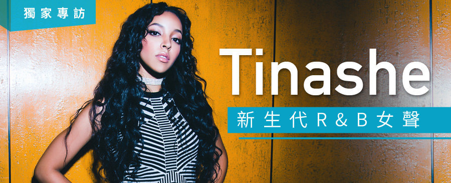 Tinashe獨家專訪