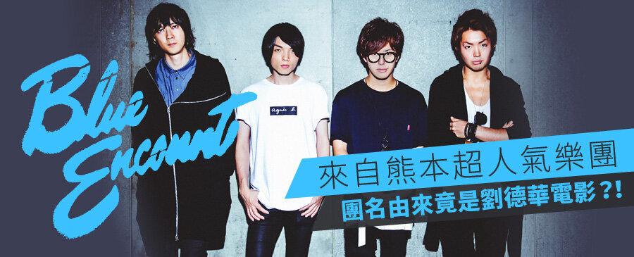 熊本不只有熊本熊,超人氣「大哭樂團」BLUE ENCOUNT