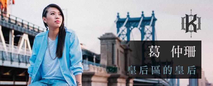 Miss Ko 葛仲珊/皇后區的皇后