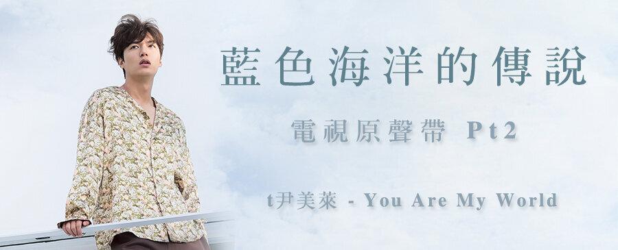 藍色海洋的傳說OST Pt2
