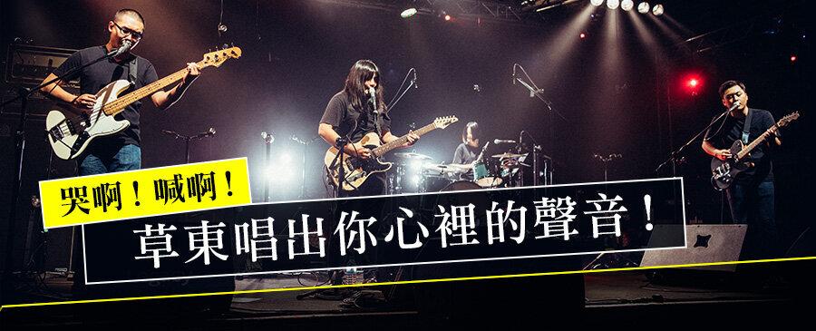 在「滔滔」的節拍裡吶喊心聲-草東台北演唱會
