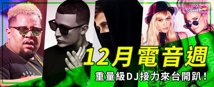 12月電音週 重量級DJ接力來台開趴!