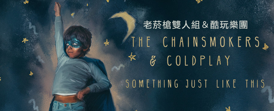 The Chainsmokers, Coldplay / Something Just Like This
