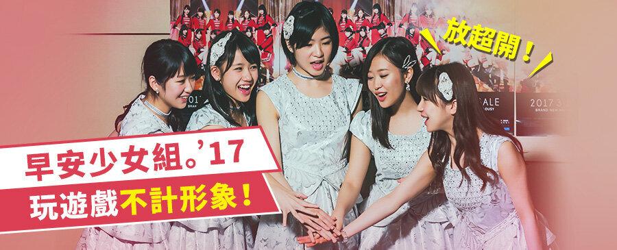 We're BRAND NEW MORNING-專訪早安少女組。'17