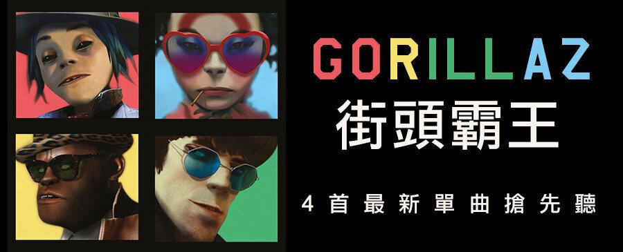 Gorillaz 4 new singles