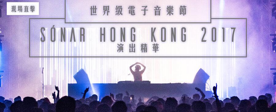 現場直擊 / Sónar Hong Kong 2017