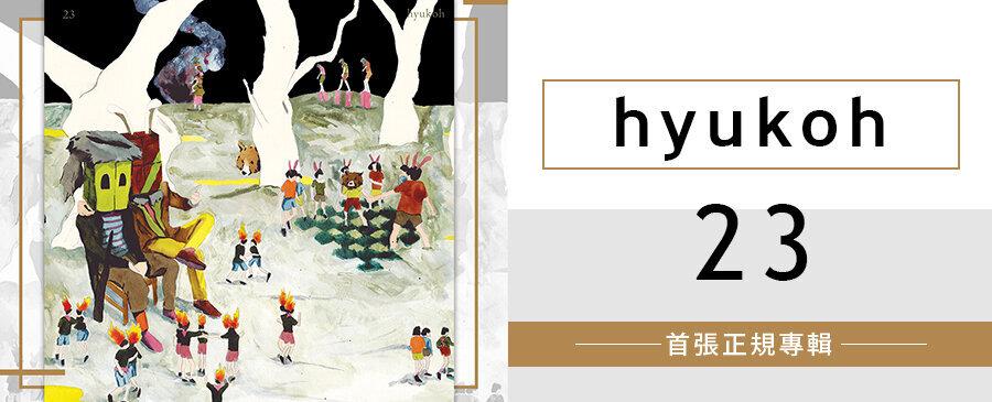 HYUKOH / 23