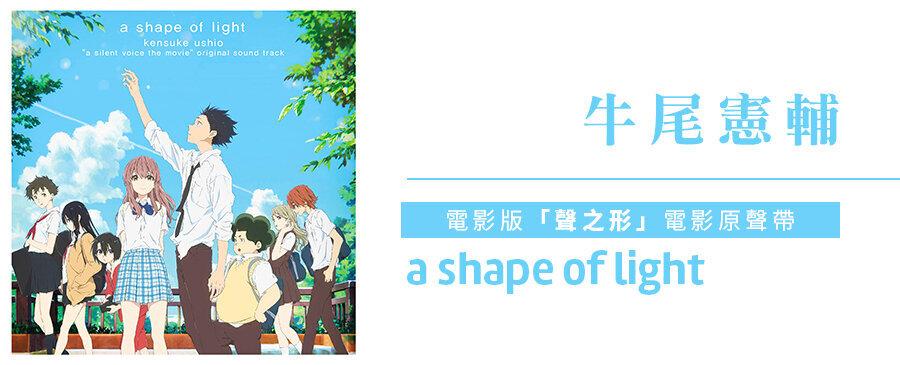 牛尾憲輔/電影版「聲之形」電影原聲帶 a shape of light