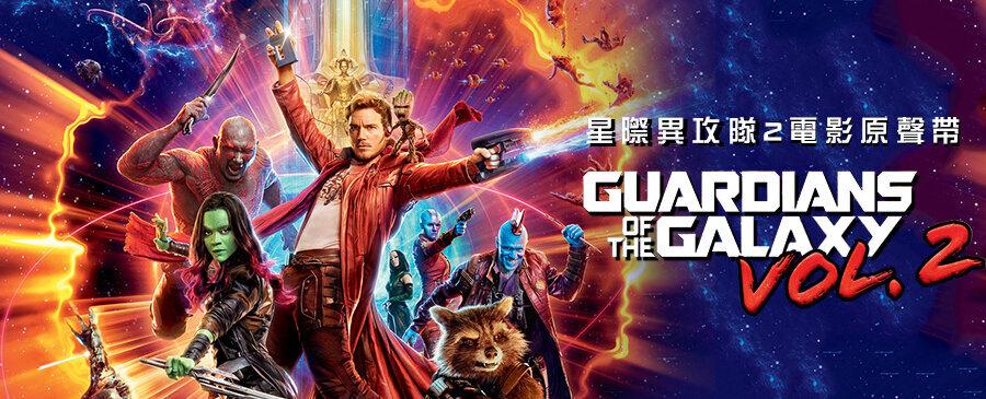 Tyler Bates / Guardians of the Galaxy Vol. 2