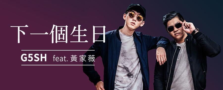 G5SH 下一個生日 feat. 黃家薇
