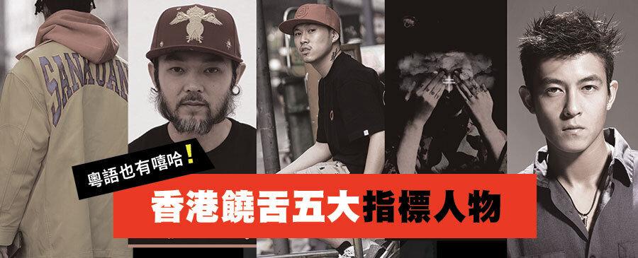 香港饒舌五大指標人物