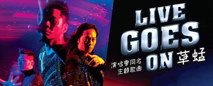 草蜢 / Live Goes On