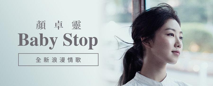顏卓靈 / Baby Stop