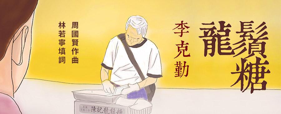 李克勤 / 龍鬚糖