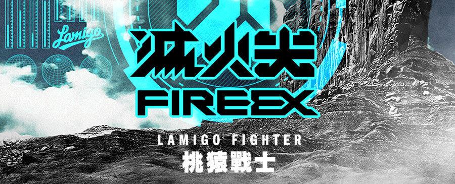 滅火器 Fire EX./桃猿戰士 Lamigo Fighter