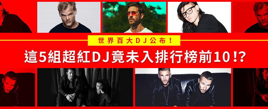 百大DJ公布!這5組超紅DJ竟未入榜前10!?