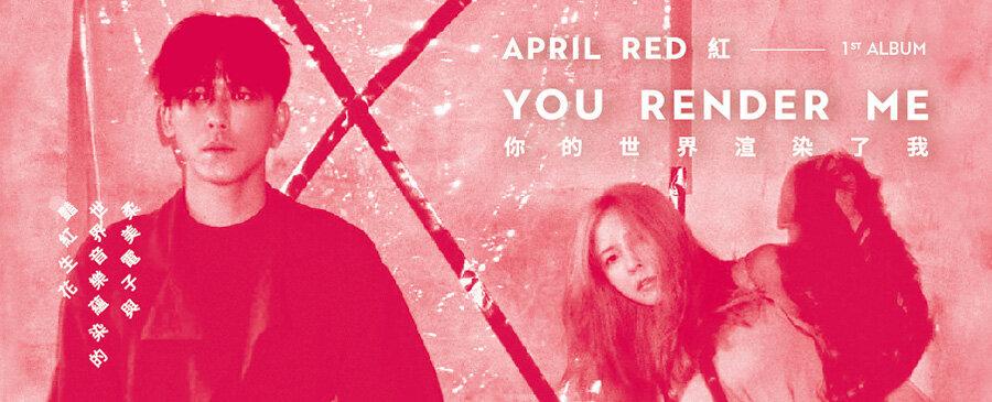 紅 (April Red)/你的世界渲染了我