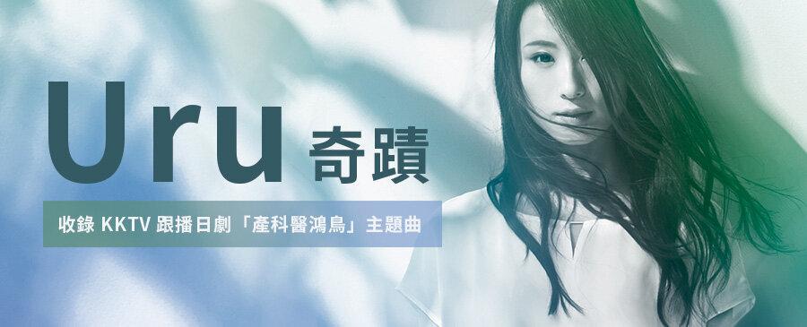 Uru/奇蹟
