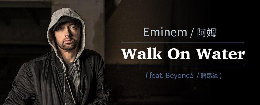 Eminem/Walk On Water (feat. Beyoncé)
