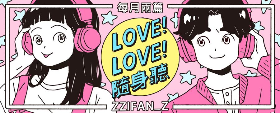 Zzifan_z「LOVE LOVE 隨身聽」:早晨活力來源
