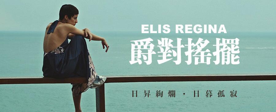 Elis Regina-日昇絢爛・日暮孤寂