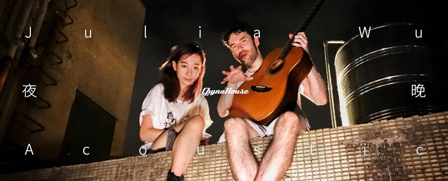 吳卓源/夜晚 Acoustic