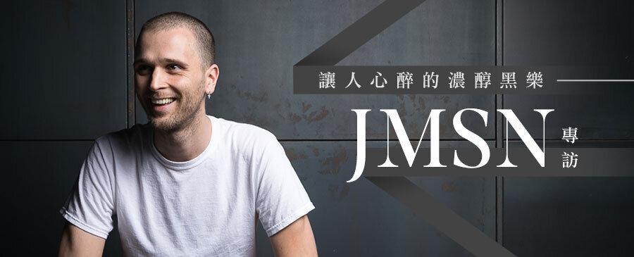 JMSN專訪