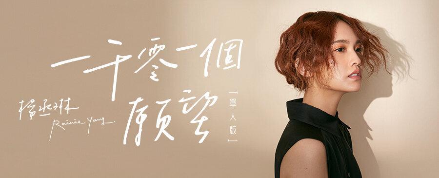 楊丞琳Rainie Yang/一千零一個願望 單人版