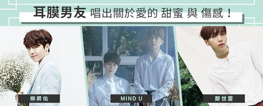 柳昇佑 x MIND U x 鄭世雲 耳膜男友唱出關於愛的甜蜜與傷感!