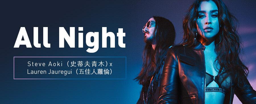 Steve Aoki x Lauren Jauregui /All Night