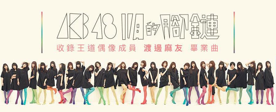 AKB48/11月的腳鏈