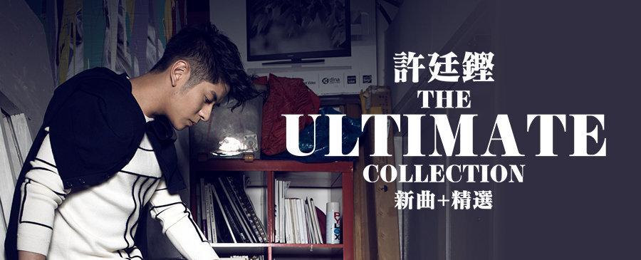 許廷鏗 / The Ultimate Collection 新曲+精選