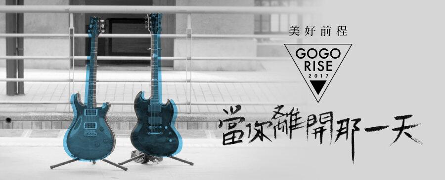 Go Go Rise 美好前程/當你離開那一天