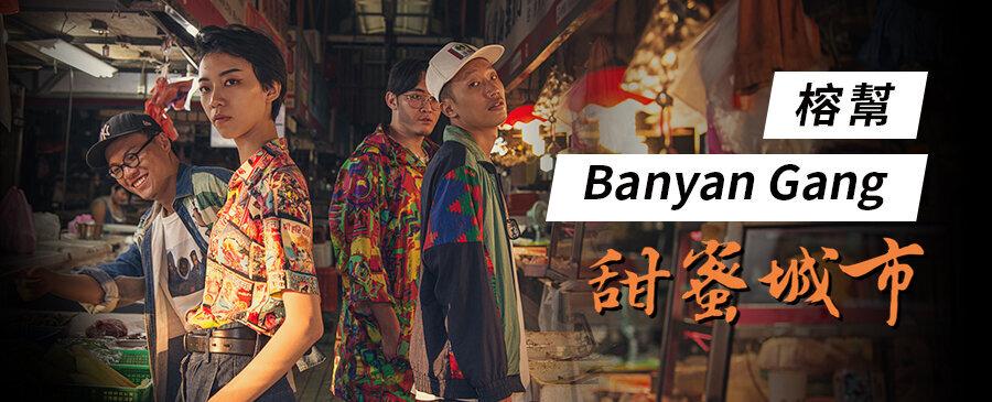 榕幫 Banyan Gang/甜蜜城市