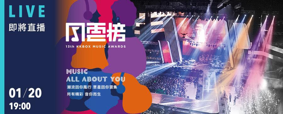 第 13 屆 KKBOX 風雲榜_直播預告