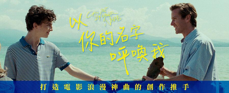 「以你的名字呼喚我」打造電影浪漫神曲的創作推手