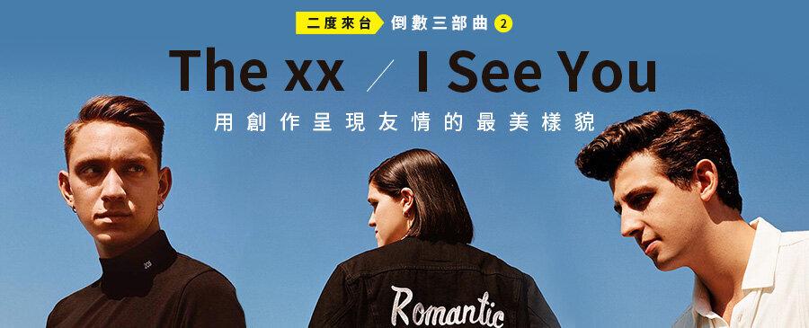 The xx【I See You】用創作呈現友情的最美樣貌