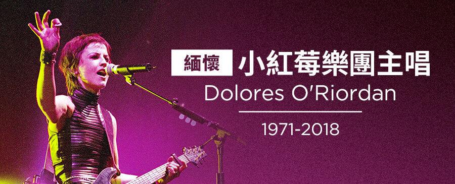 緬懷Dolores O'Riordan:她引領的小紅莓旋風,以及更多