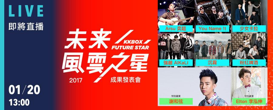 2017 KKBOX 未來之星成果發表會