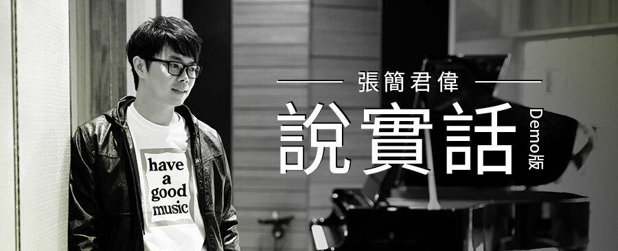 張簡君偉/說實話(Demo版)
